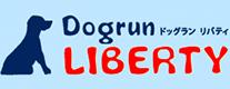 ドッグランLIBERTY | 伊勢 志摩 ドッグラン ドッグカフェ セルフウォッシュ 三重
